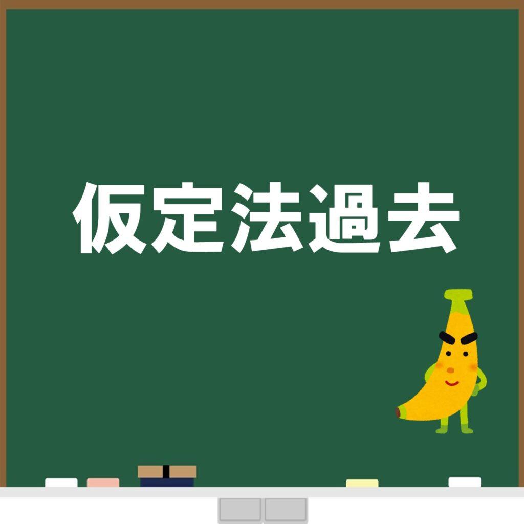 法 過去 仮定 高校英語 仮定法過去・過去完了の基本・問題